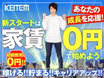株式会社日本ケイテム[広告No.HOKURIKU]のアルバイト情報