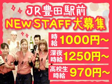 はなの舞 東京豊田店 c0732のアルバイト情報