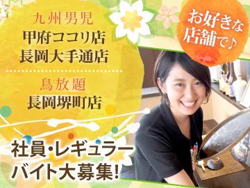 九州男児/鳥放題 3店舗合同募集のアルバイト情報