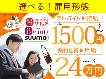 株式会社ライフノート(大阪オフィス)/大阪グルメ営業のアルバイト情報