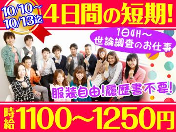 (株)ベルシステム24神戸ソリューションセンター/014-60227のアルバイト情報