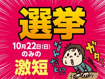 【選挙】出口調査!<激短!10/22(日)のみ限定1000名>1日のみで2万400円の収入をGETしよう!