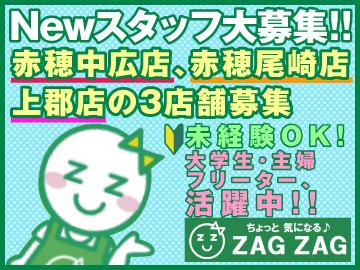 ザグザグ 兵庫エリア3店舗合同募集のアルバイト情報