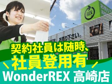WonderREX 高崎店のアルバイト情報