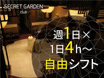 SECRET GARDEN - シークレットガーデン - 西中島のアルバイト情報