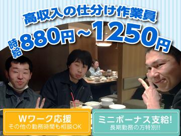 ヤマエ久野株式会社ゆめタウン九州生鮮センターのアルバイト情報