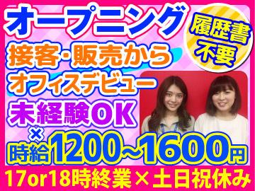 キャリアリンク株式会社【東証一部上場】/PIC62936のアルバイト情報