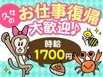 広島新オフィス移転のため、時給1700円★主婦さん多数活躍中!