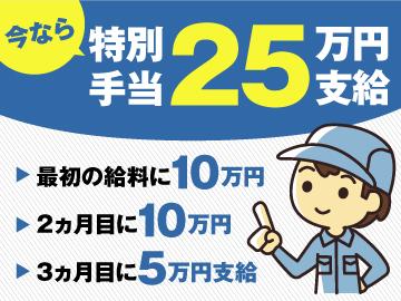 NTN株式会社 岡山製作所のアルバイト情報