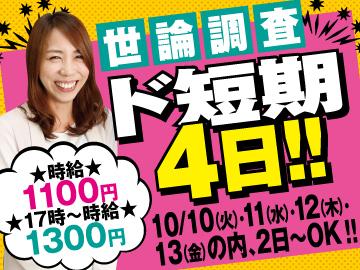 (株)ベルシステム24松江ソリューションセンター/009-60200のアルバイト情報