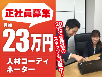 株式会社エクシードジャパン/ejtk0001のアルバイト情報