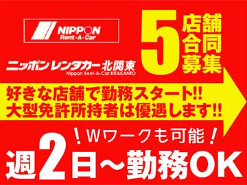 ニッポンレンタカー北関東株式会社 のアルバイト情報