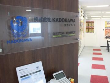 株式会社角川アスキー総合研究所のアルバイト情報
