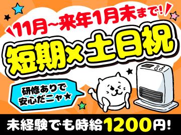(株)ヒト・コミュニケーションズ 長野支店のアルバイト情報