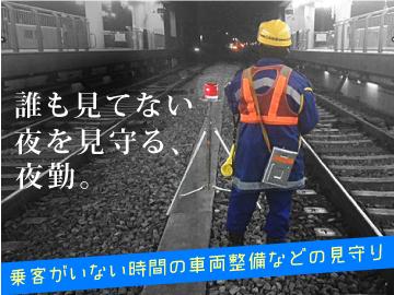 <月収26万円以上>入社祝金・寮完備など充実の待遇♪【駅の安全は、あなたにお任せ。】