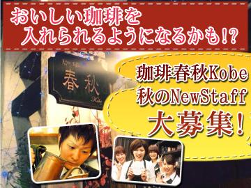 珈琲春秋Kobe 3店舗合同募集のアルバイト情報