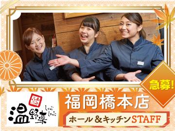 しゃぶしゃぶ温野菜 福岡橋本店のアルバイト情報
