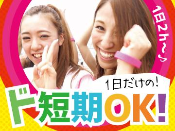 梅田・ミナミ≪1日だけOK☆コンパニオン≫合同募集のアルバイト情報