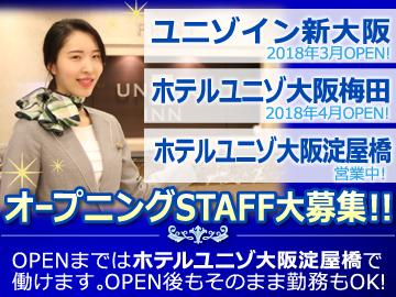 ユニゾイン新大阪、ホテルユニゾ大阪梅田、大阪淀屋橋のアルバイト情報