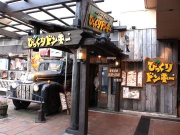 びっくりドンキー 神戸ハーバーランド店のアルバイト情報