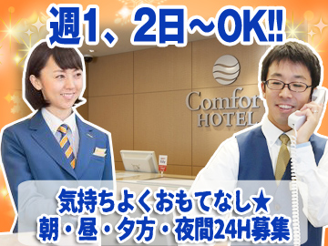 ニッコリ笑顔でホテルの顔として活躍して下さい★9割以上が未経験スタート♪24h募集中★