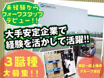 株式会社ヒューテックノオリン埼玉支店のアルバイト情報