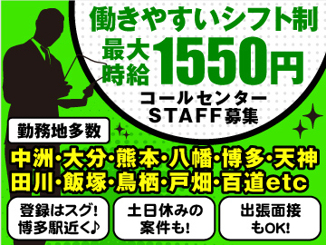 ライクスタッフィング株式会社のアルバイト情報