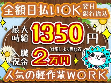 株式会社オープンループパートナーズ 仙台支店/pse1658-01のアルバイト情報