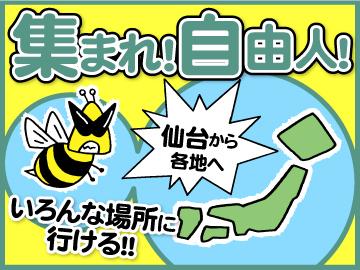 株式会社花菱グループ 東北営業所のアルバイト情報