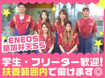 ENEOS 草加弁天SSのアルバイト情報