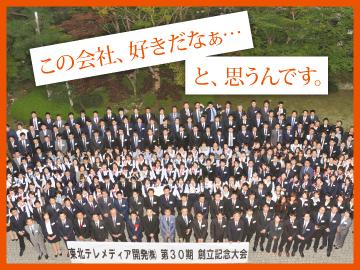 ドコモショップ喜多方店/東北テレメディア開発(株)のアルバイト情報