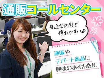 りらいあコミュニケーションズ(株)/1203002002のアルバイト情報