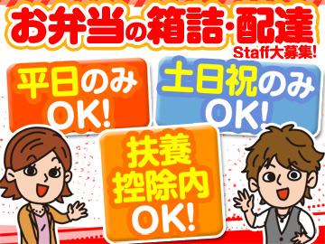 株式会社サーバント 熊本営業所のアルバイト情報