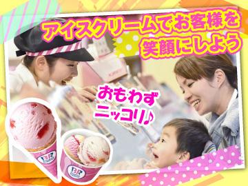 サーティワンアイスクリーム2店舗合同募集のアルバイト情報