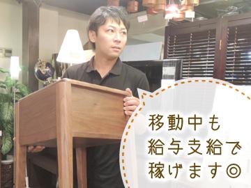 再良市場 徳重店・天白店・名古屋南店 3店舗合同募集のアルバイト情報