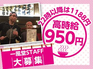 博多一風堂 金沢香林坊店のアルバイト情報