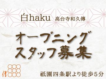 白haku (株)高台寺和久傳のアルバイト情報