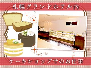 札幌グランドホテル ザ・ベーカリー&ペイストリーのアルバイト情報