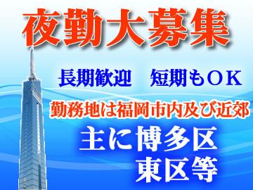 (有)九州中央警備保障 福岡営業所のアルバイト情報