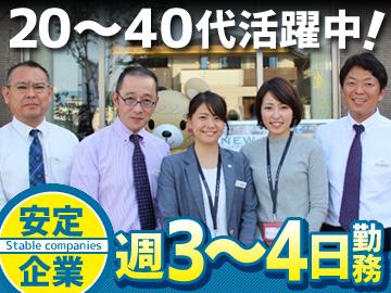 トヨタホーム東京株式会社のアルバイト情報
