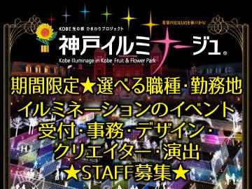 (一社)日本イルミネーション協会のアルバイト情報