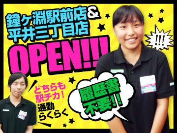 株式会社キノシタ ★ファミリーマート10店舗合同募集★のアルバイト情報