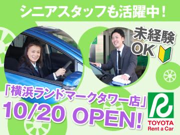 株式会社トヨタレンタリース神奈川のアルバイト情報