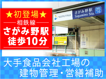 富士総業(株) 座間事業所 【初登場】のアルバイト情報