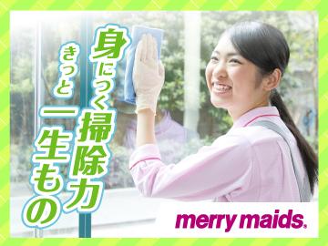 ★お掃除のプロの知識が身について時給1000円以上!★家や学校の近くで始められる好待遇のお仕事