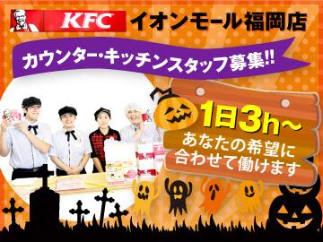 KFC イオンモール福岡店のアルバイト情報
