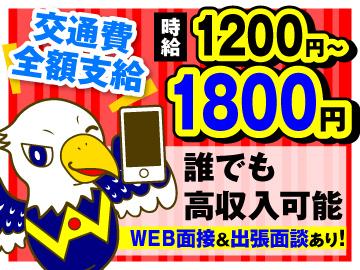 株式会社Waplus 広島営業所のアルバイト情報