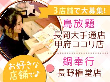 鳥放題/鍋奉行 3店舗合同募集のアルバイト情報