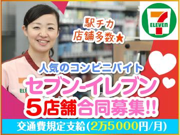 セブン-イレブン(1)慶応義塾矢上キャンパス店、他のアルバイト情報