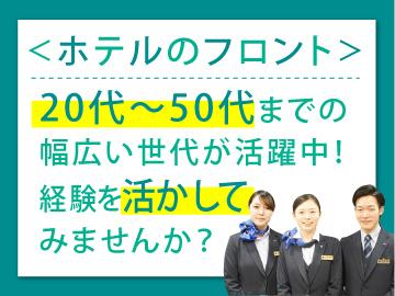 株式会社マイステイズ・ホテル・マネジメントのアルバイト情報